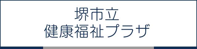 堺市立健康福祉プラザ