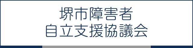 堺市障害者自立支援協議会